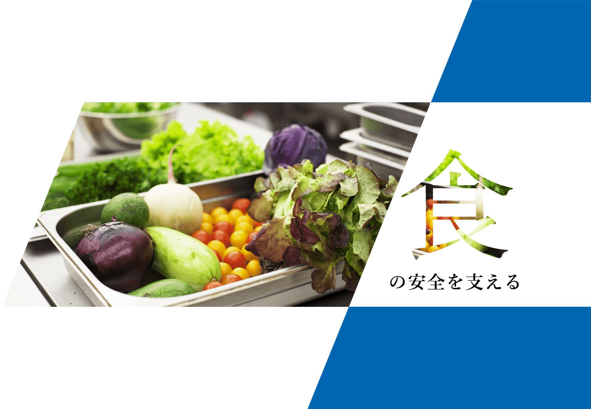 食の安全を支える